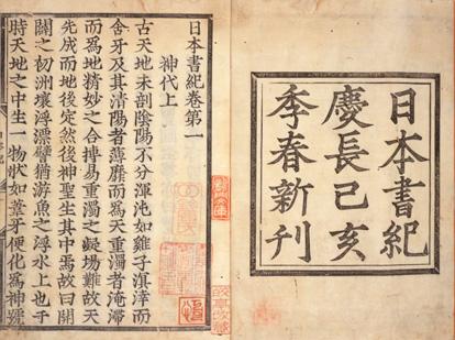 «Нихон сёки» (титульная страница и начало первой главы. Первое печатное издание 1599 года)