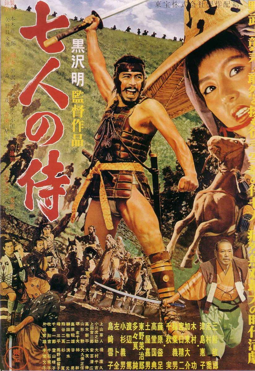 Плакат к фильму Акиры Куросава «Семь самураев» (1954 год)